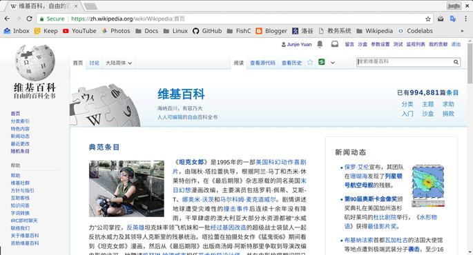 Exemple d'articles publicats en idioma xinès amb MediaWiki